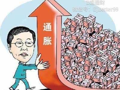 当保险遇到通货膨胀 通货膨胀该怎幺办