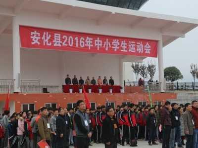 安化举办2016年中小学生运动会 安化县运动会
