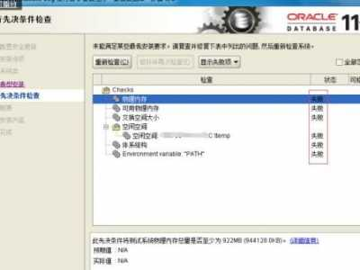 安装Oracle 11g失败的详细解决处理过程 oracle安装检查失败