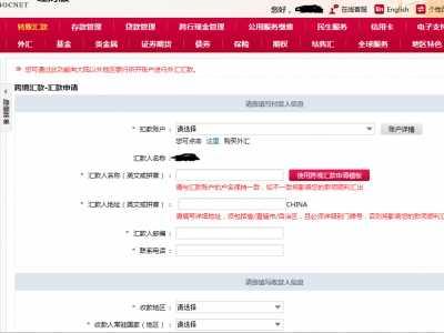 成功使用中国银行网银交CUHK留位费经验分享 中国银行汇款到香港