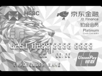 汇丰京东铂金会员联名卡为何难申请 京东铂金会员收费吗