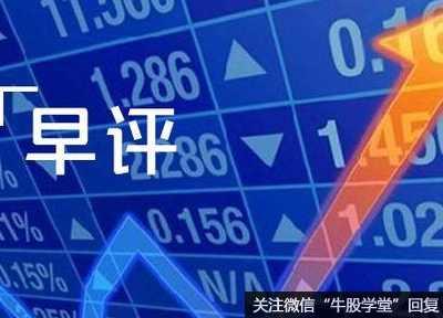 魏宁海1月29日早评 三雄极光市盈率怎幺