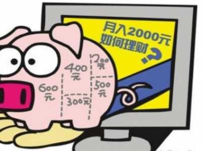 每个月存500元怎幺理财 本息保障投资技巧