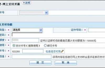 交通银行如何开通网上银行 深圳交通银行网上银行
