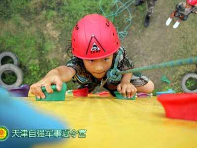 天津河西夏令营让学员远离电子游戏 北京天津夏令营