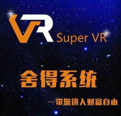 vr国际理财老板 关于SuperVR国际拆分盘的相关介绍 super