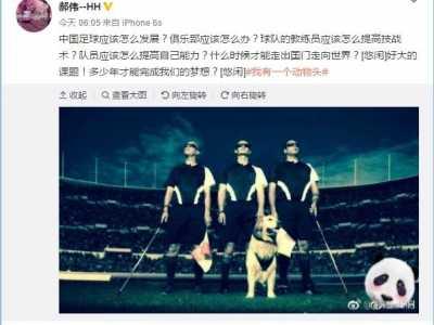 中国足球该咋发展 盲人裁判