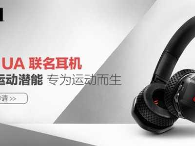 JBL&UA TRAIN联名款头戴式无线运动耳机 jbl运动耳机