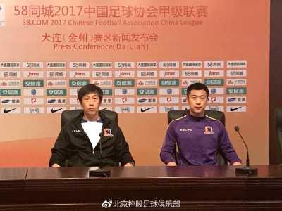 北京北体大足球俱乐部 北京北控足球俱乐部