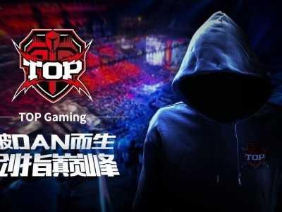 TOP电子竞技俱乐部 南宁电子竞技运动俱乐部