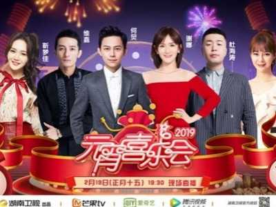 2019年湖南卫视元宵节晚会播出时间+主持人 湖南元宵节晚会