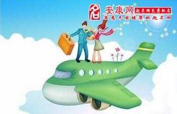 梦见和老公一起坐飞机旅游 梦见和情人到处旅游