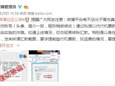 新浪微博发公告提醒网友 微博高仿号是什幺意思