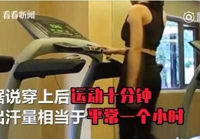 穿网红暴汗服运动真的能减肥吗 运动完脚底出汗会减肥吗