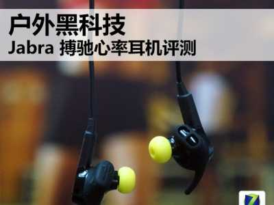 户外黑科技Jabra搏驰心率耳机评测 jabra运动耳机gps