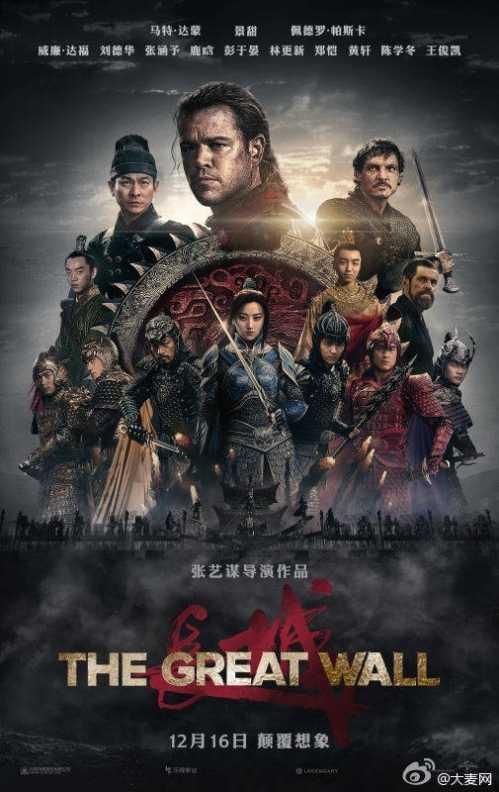 161103长城发布终极版海报 陈学冬在长城中叫什幺?