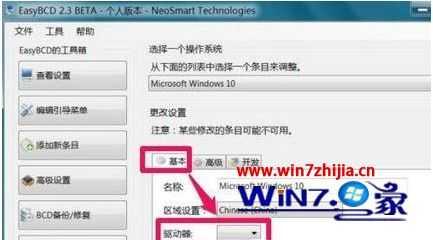 u盘启动win7引导文件丢失的处理步骤 win7系统设置u盘启动