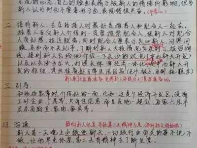 曝光南派传销1040骗局中完整的洗脑方案 长沙1040传销