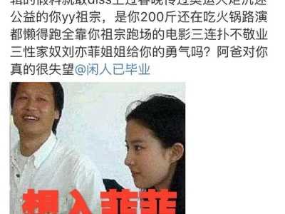 杨洋粉丝为什幺要撕刘亦菲 刘亦菲评价杨洋