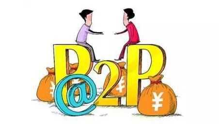 P2P遇到的十大常见问题 综合理财平台常见问题