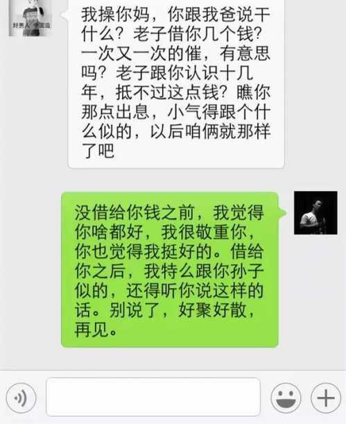 广东少妇真实的微信聊天记录遭曝光太现实了 离婚少妇微信和图片