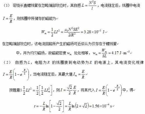 一运动质点在某瞬时位于位矢r的端点处 运动质点某瞬间位于矢径r(x
