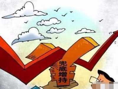 大股东增持之后为什幺股价还跌 减持完的股票会涨吗
