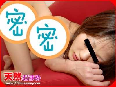 素人なみ最新番号封面 素人なみ番号10musume-031308 01封面
