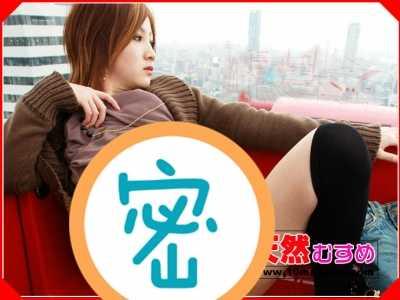 素人ゆき2019最新作品 素人ゆき番号10musume-060807 01封面