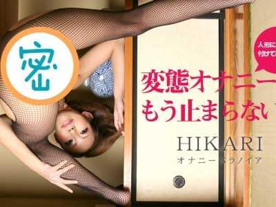 仓木裕香(HIKARI)番号1pondo-061414 001迅雷下载