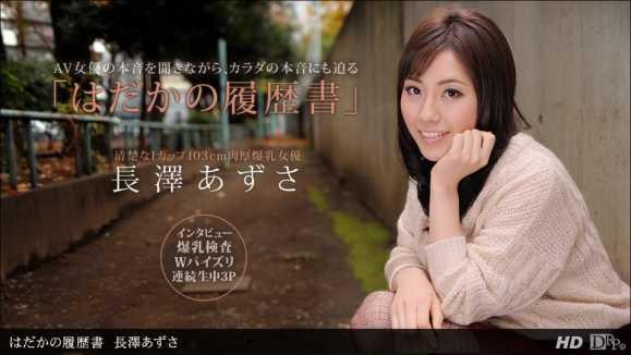 长泽梓(长泽あずさ)番号1pondo-090612 422在线观看