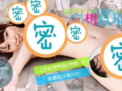 荣仓彩2019最新作品 荣仓彩番号caribbeancom-012314-528封面