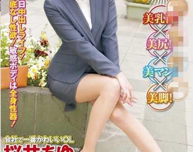 樱井步番号iene-289在线观看