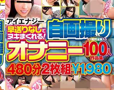 BT种子下载 番号iene-849