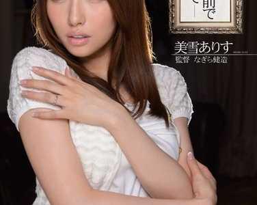 美雪艾莉丝作品全集 美雪艾莉丝番号ipz-203封面