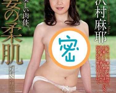 泽村麻耶2019最新作品 泽村麻耶番号juc-246封面