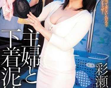 彩濑绘里香(彩瀬りえか)番号juc-543迅雷下载
