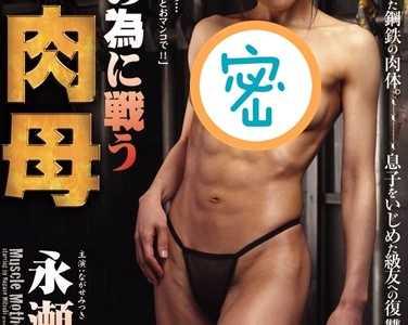 BT种子下载 永濑美月番号juc-575