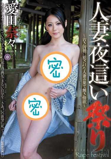 爱田奈奈作品全集 爱田奈奈作品番号juc-959封面