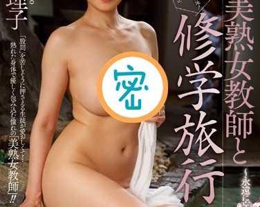 三浦惠理子番号 三浦惠理子番号jux-325封面