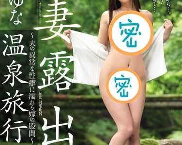 椎名由奈2018最新作品 椎名由奈番号jux-491封面