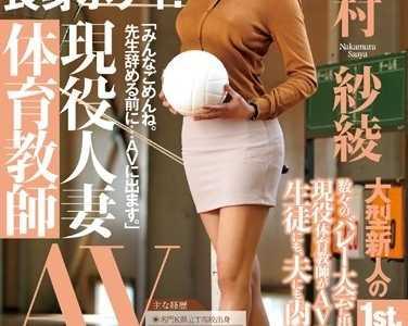 中村纱绫所有作品封面 中村纱绫番号jux-600封面