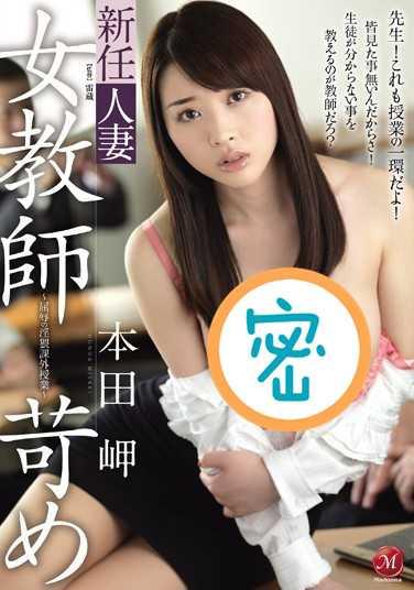 本田岬2019最新作品 本田岬番号jux-612封面