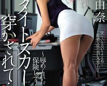 高濑由奈番号 高濑由奈番号jux-748封面