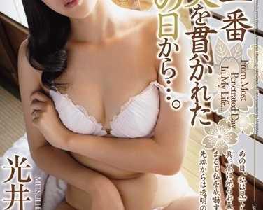 光井光(光井ひかり)2018最新作品 光井光(光井ひかり)番号juy-060封面
