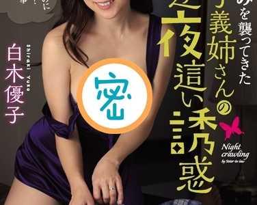 白木优子番号juy-088在线播放