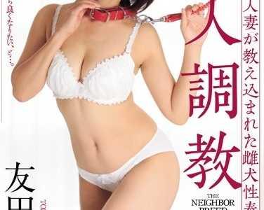 友田真希番号juy-120在线播放