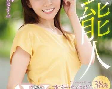 水泽薰(水沢かおり)作品大全 水泽薰(水沢かおり)juy系列作品番号juy-315封面