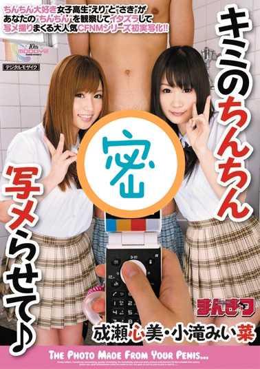 magnet磁力链接下载 小泷御井菜番号mimk-004