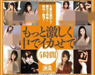 女优20人番号 女优20人番号onsd-382封面